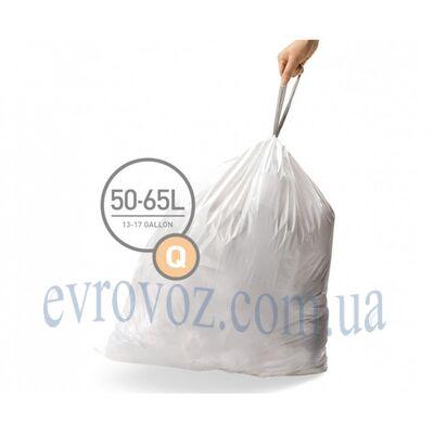 Мешки для мусора Simplehuman 50-65л