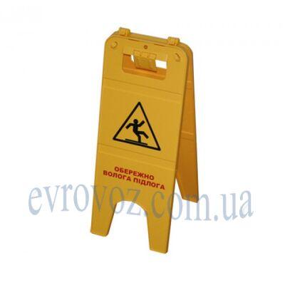 Табличка предупреждения Обережно, волога підлога