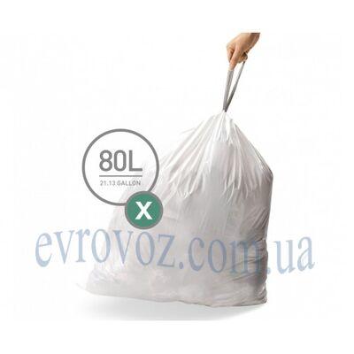 Мешки для мусора плотные с завязками 80л Simplehuman