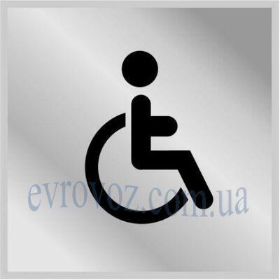 Табличка Туалет для инвалидов