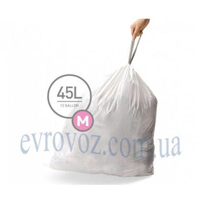 Мешки для мусора плотные с завязками 45л Simplehuman