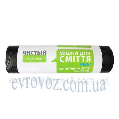 Прочные пакеты для мусора HDPE 120 литров, 10 шт., 12 мкм, чорний