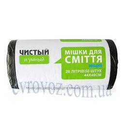 Прочные пакеты для мусора HDPE 20 литров, 50 шт., 6 мкм, чорний
