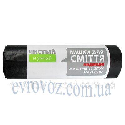 Суперпрочные пакеты для мусора LDPE 240 литров, 10 шт., 40 мкм, чорный